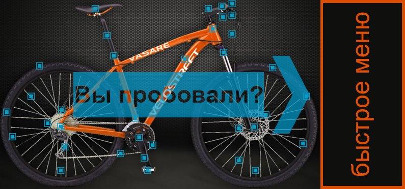 Menyu komponentov velosipeda